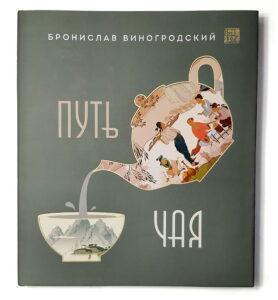 """tea way 1 278x300 - Книга """"Путь чая"""", Бронислав Виногродский"""