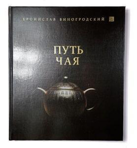 """tea way 2 278x300 - Книга """"Путь чая"""", Бронислав Виногродский"""