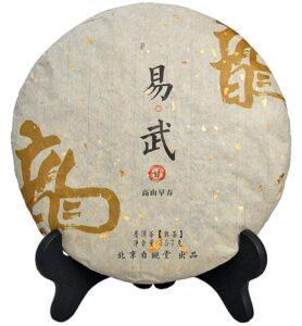 Ци Цзи Бин из ИУ, прессованный чай Шу Пуэр 2008 г (№300)  - фото