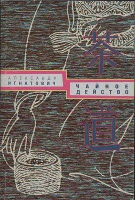 """Александр Игнатович """"Философские, исторические и эстетические аспекты синкретизма (на примере """"чайного действа)"""""""