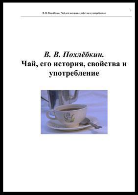 В. В. Похлёбкин. Чай, его история, свойства и употребление