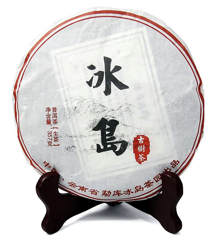 bin dao shen 11 - Бин Дао, прессованный Шэн Пуэр 2016 год (№250)