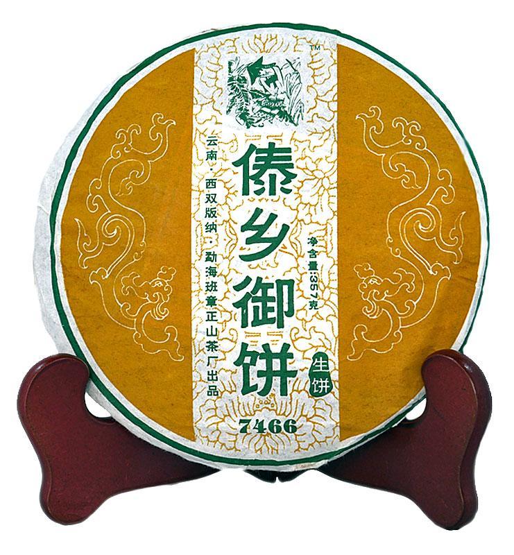 dai cian 1 - Дай Сян Юй Бин, прессованный Шэн Пуэр 2017 год (№360)