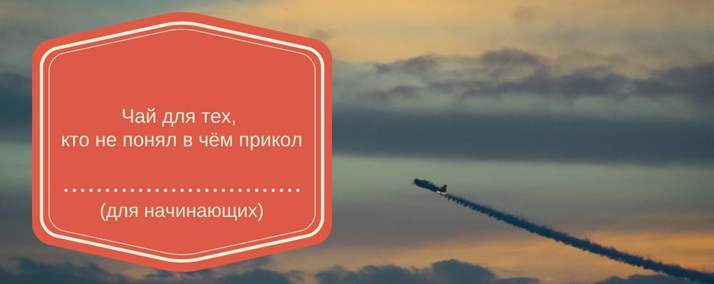 dlyz now - Чай для тех, кто не понял в чём прикол (для начинающих)