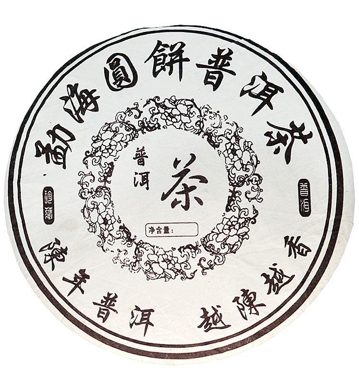 Е Шэн, прессованный шэн пуэр из Наньно 2018 год №300  - фото