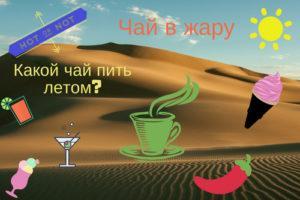 hot 300x200 - Чай в жару. Какой чай пить летом?