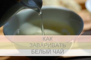 kak zavarivat belyj 300x200 - Как заваривать белый чай