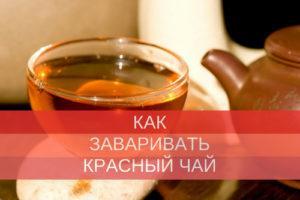 Read more about the article Как заваривать красный чай