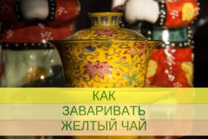 kak zavarivat zheltyj 300x200 - Как заваривать желтый чай
