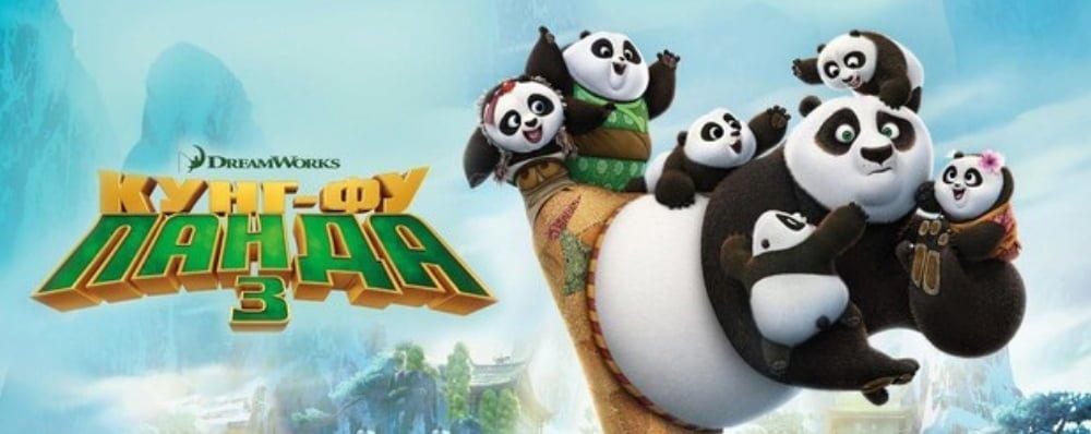 КиноЧай: Панда Кунг-Фу 3