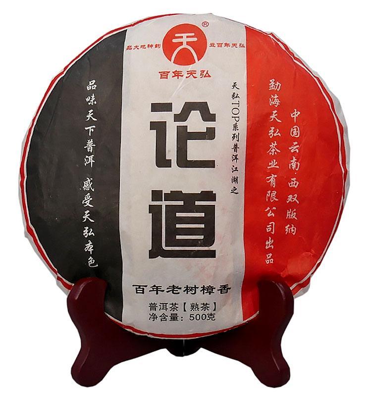 Люнь Дао, выдержанный чай Шу Пуэр 2003 года (№1600)  - фото 2