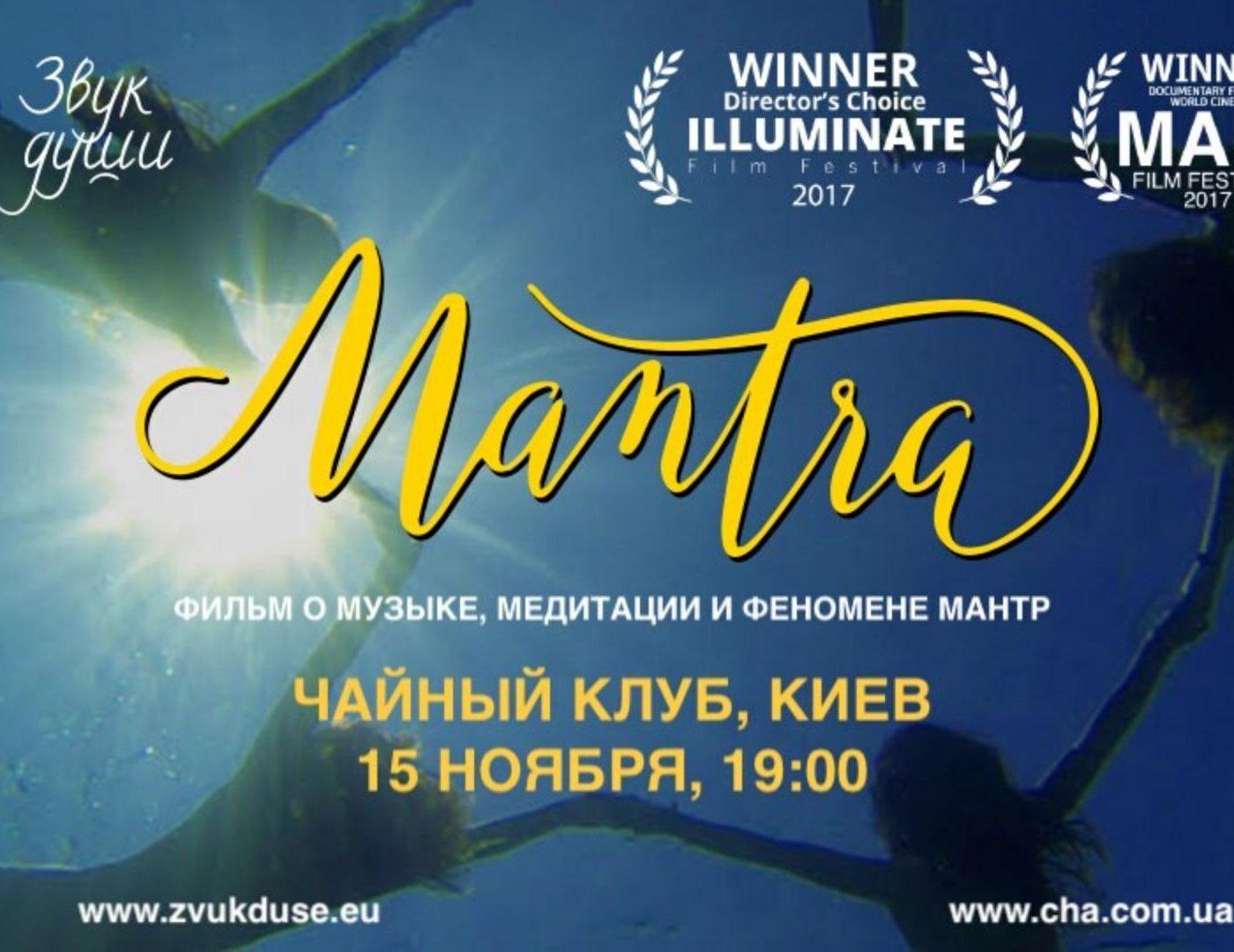 Показ фильма Mantra