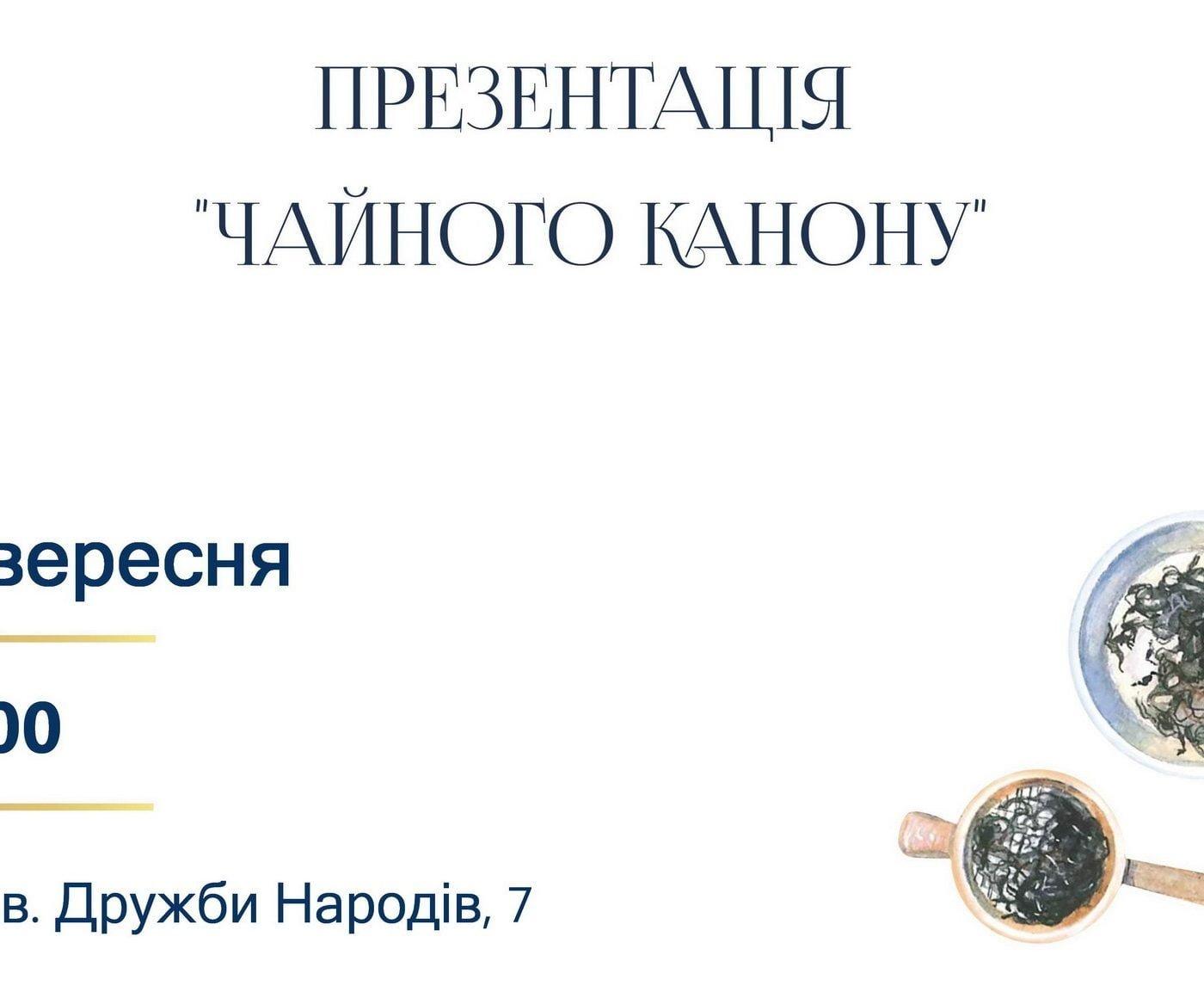 """Презентация первого украинского издания """"Чайный Канон"""" Лу Юя"""