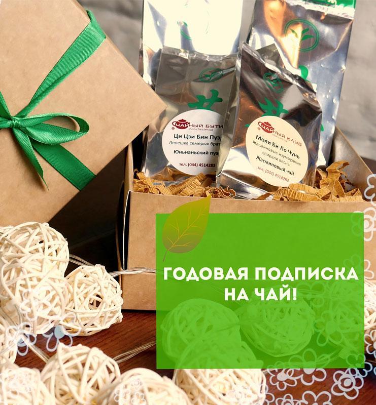 Чайная подписка - чаи с доставкой на дом!