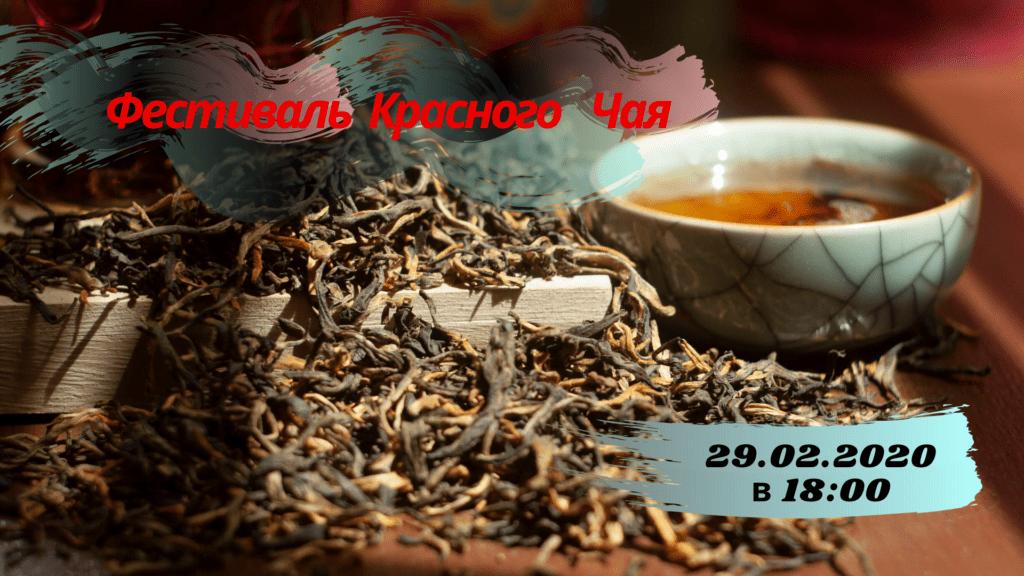 red-tea-fest
