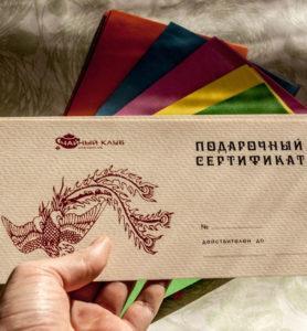 Сертификат «Чаепитие Пиньча на 2 персоны»  - фото 2