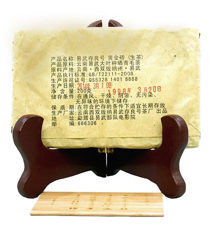 Ча Чжуань, прессованный выдержанный Шэн Пуэр (№1500)