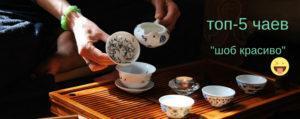ТОП-5 чаев «шоб красиво»