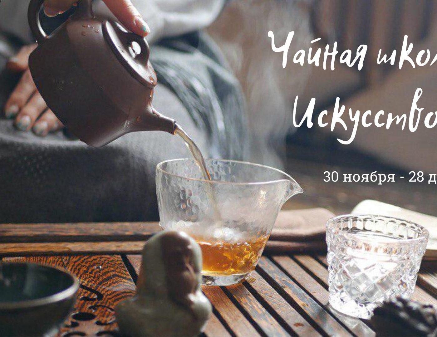 """Чайная школа """"Искусство"""""""