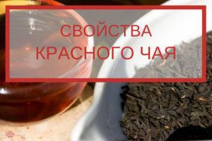 svojstva krasnogo 300x200 - Свойства красного чая