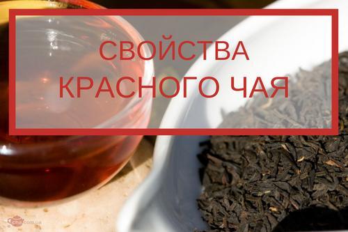 Свойства красного чая