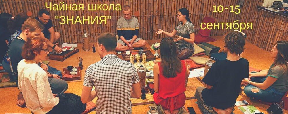 """Школа чайного мастерства: """"Знания"""""""
