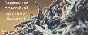 zashhishhaet li ulunskij chaj organizm ot boleznej  300x119 - Защищает ли Улунский чай организм от болезней?