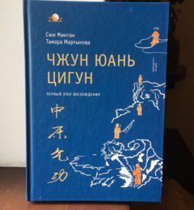 Книга Цигун 1 ступень. Сюй Минтан
