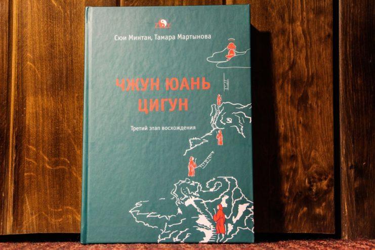 Книга Цигун 3 ступень. Сюй Минтан