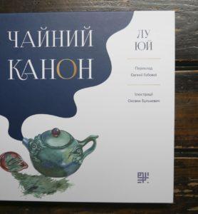 Чайный Канон. Лу Юй