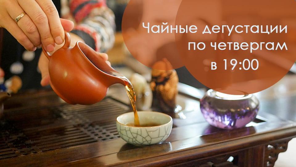 Чайные дегустации по четвергам