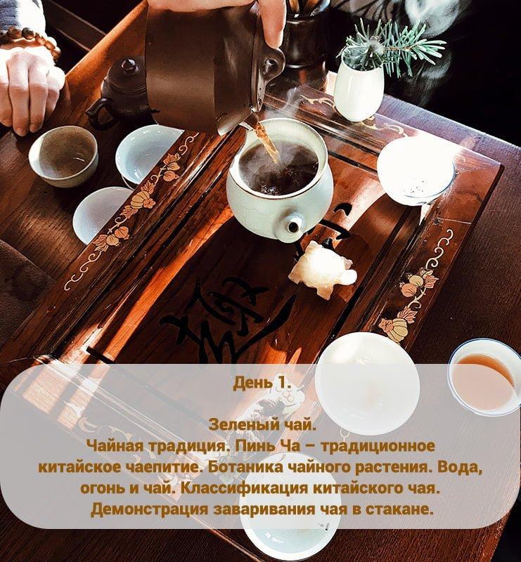 """Сертификат на Чайную Школу 1-ой Ступени """"Знания"""""""