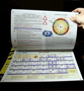 Астрологический календарь Украины 2020