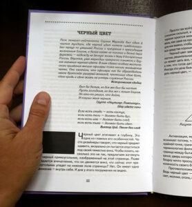"""Книга """"Психоанализ цвета"""" Г. Семчук, И. Семчук"""