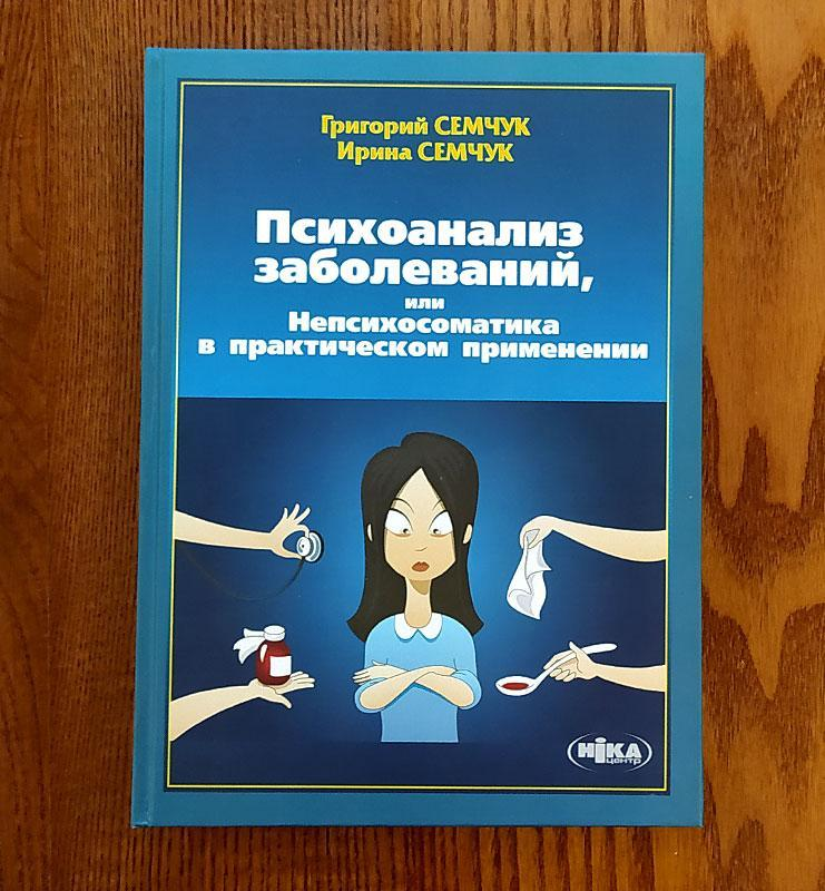 "Книга ""Психоанализ заболеваний"" Г. Семчук, И. Семчук"