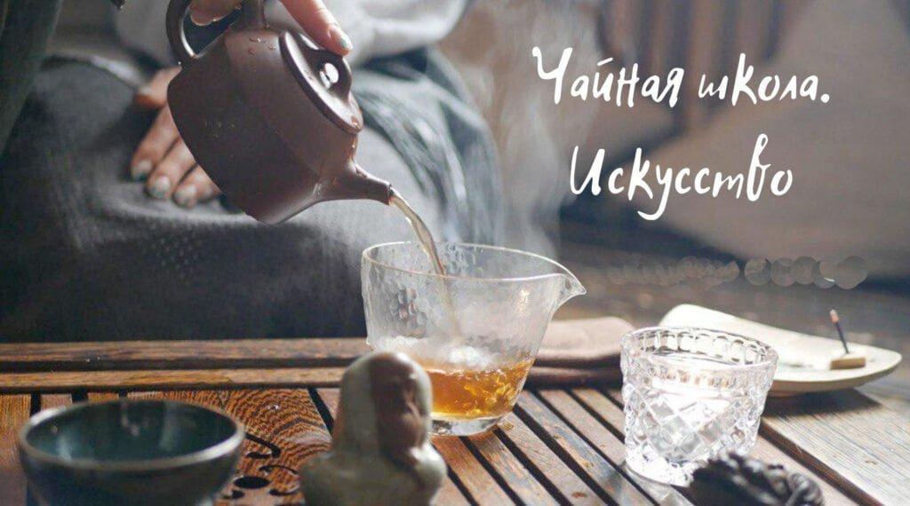 shkola 2 1024x570 - Чайная школа и мастер-класс по чаю