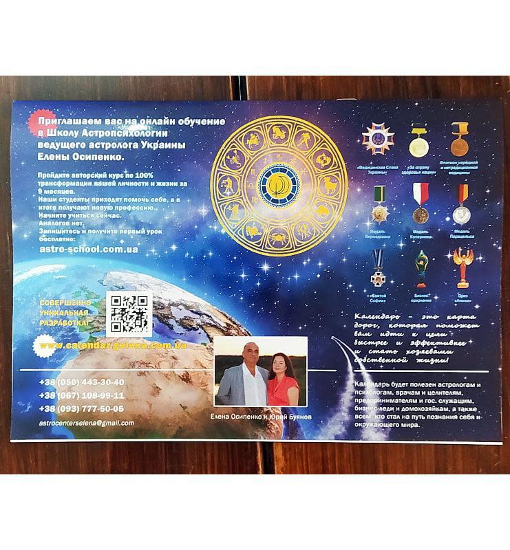 Астрологический календарь Украины 2021