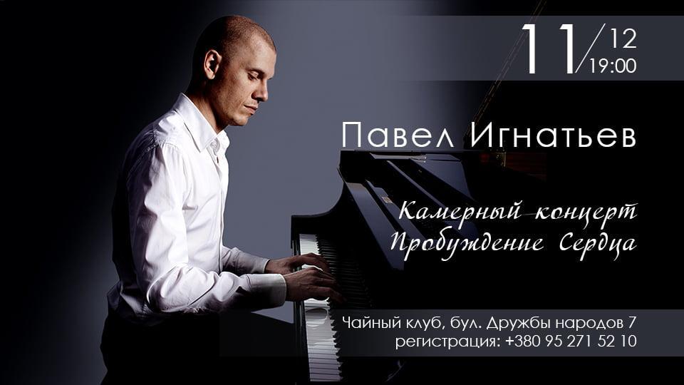 Павел Игнаатьев 960