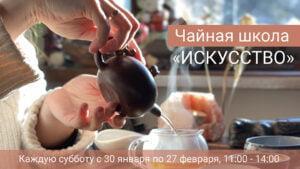 Школа чайного мастерства «Искусство»