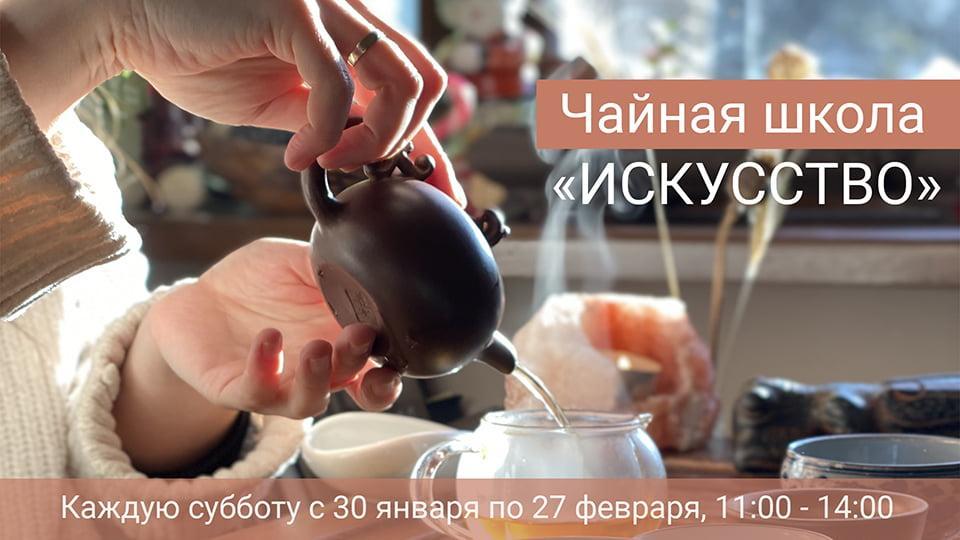 чайная школа искусство 960