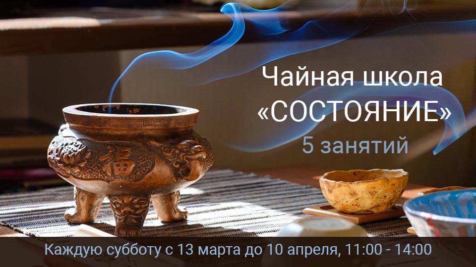 """dscf2174 - Школа чайного мастерства """"Состояние"""""""