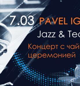 Павел Игнатьев концерт «Jazz & Tea» (07/03/21)  - фото