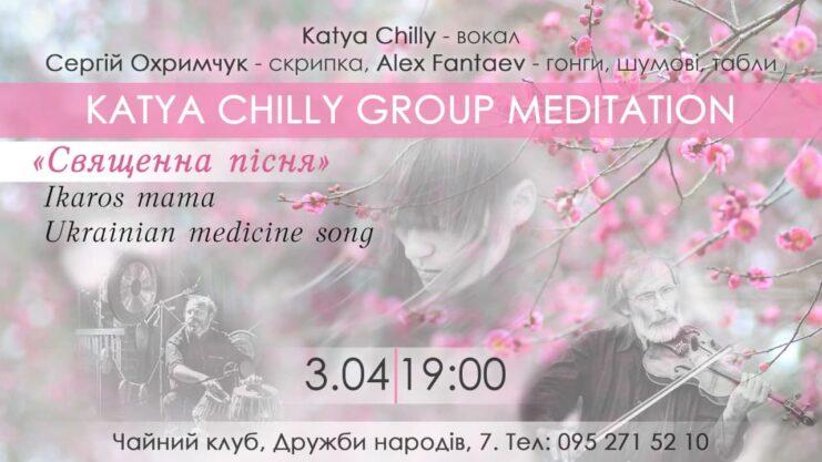 Katya Chilly Group Mеditation (03/04/21)  - фото