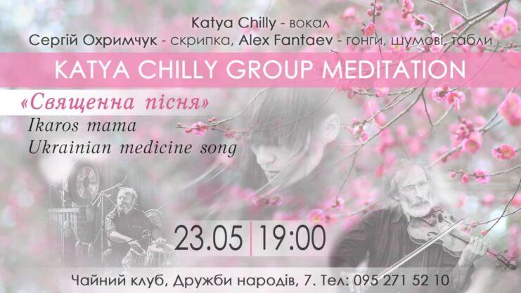 photo 2021 04 15 12 34 53 2 741x417 - Katya Chilly Group Mеditation (23/05/21)