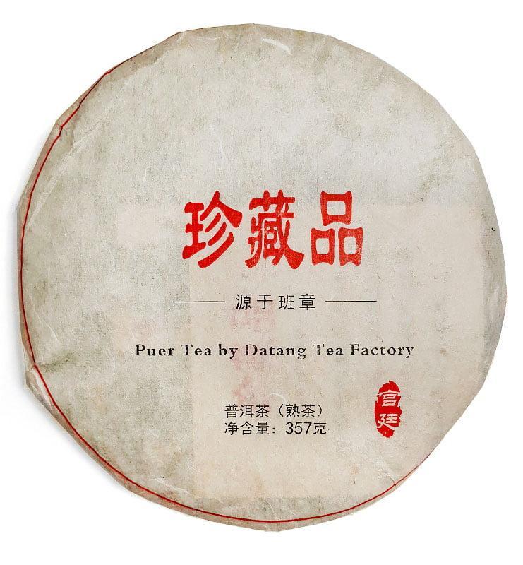 """Шу Пуэр """"Гун Тин Ци Цзи Бин"""" чай 2014г (№580)"""