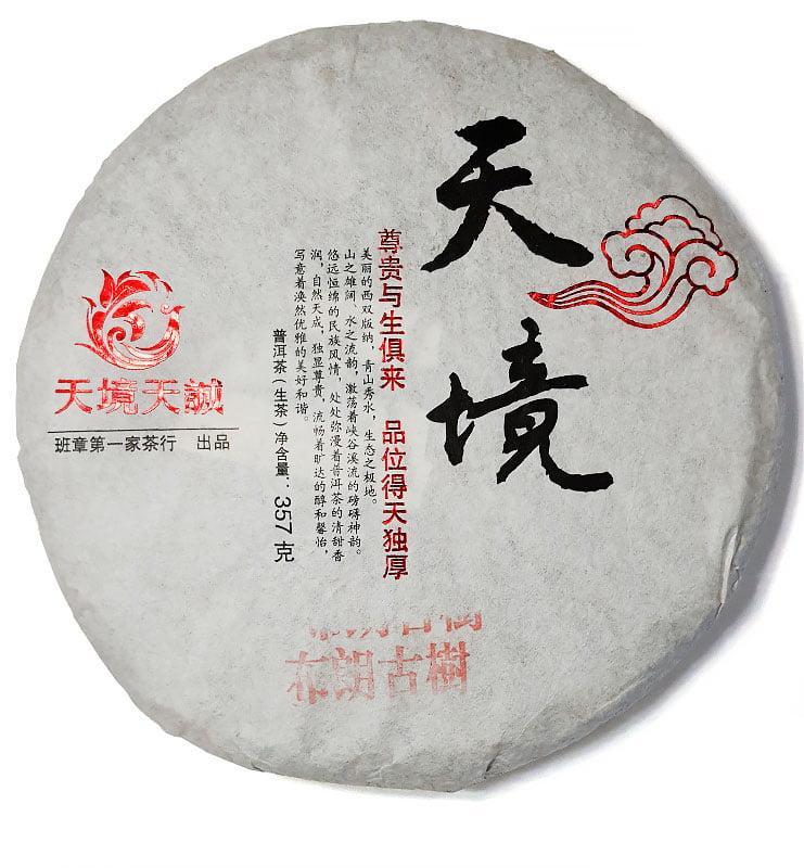 """Шен Пуер Бін """"Тянь Цзин Тянь Чен"""" 2012 рік (№150)"""
