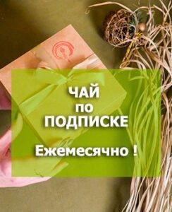Гречишный Чай, гречневый из татарской гречихи 100 гр.  - фото 4