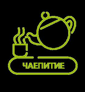 Чаепития