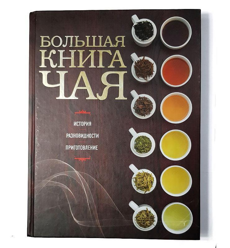 """bigteab 1 - Книга """"Большая книга чая"""", Перевод с французского И. Васильевой"""