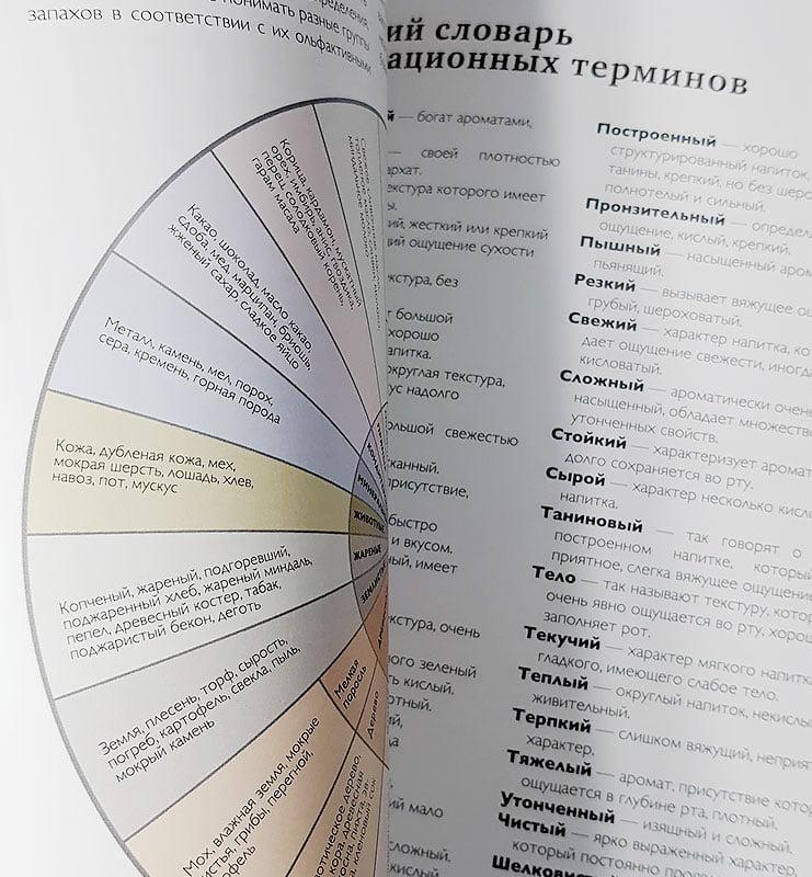 """bigteab 2 - Книга """"Большая книга чая"""", Перевод с французского И. Васильевой"""
